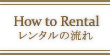 How to Rental/レンタルの流れ
