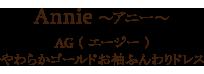Annie 〜アニー〜