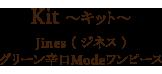 Kit 〜キット〜