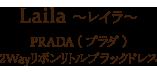 Laila 〜レイラ〜