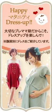 Happy マタニティ Dress-up!!
