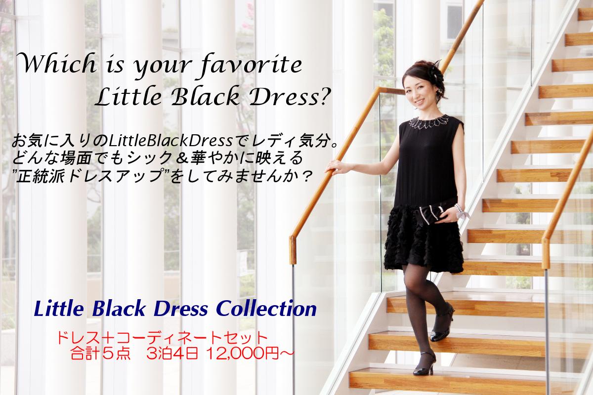 永遠のスタンダードアイテム「LITTLE BLACK DRESS」