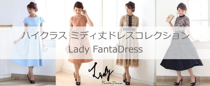 ハイクラスミディ丈大人ドレスコレクション Lady FantaDress