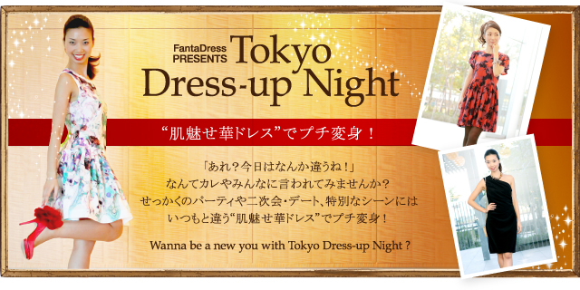 TOKYO Dress-up Night