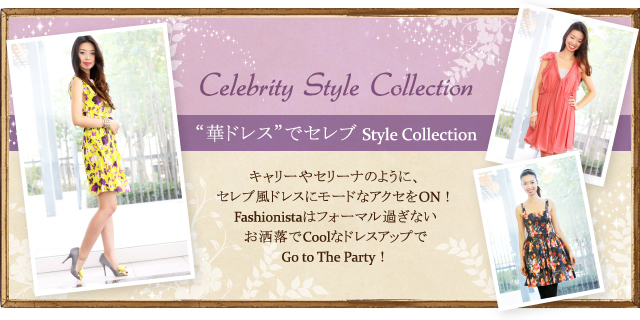 Celebrity Style Collection