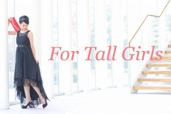 165cm以上トールガールさんのためのひざ丈ドレス