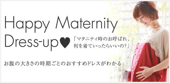 Happy マタニティDress-up!
