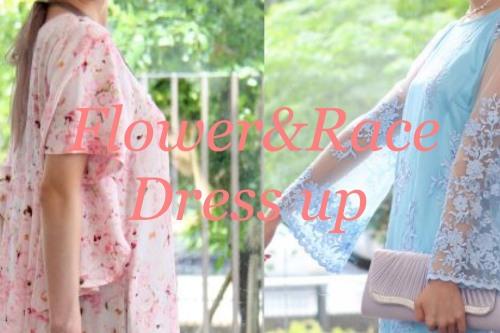 4月&5月はFlower&レースで春爛漫Dress up!