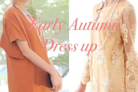 夏の終わり&初秋におすすめの秋色ドレスアップ
