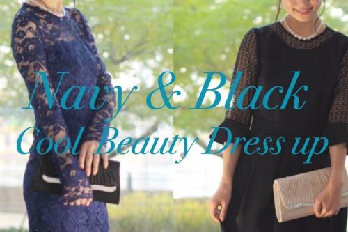 冬はネイビー&ブラックドレスでCool Beautyドレスアップ!!