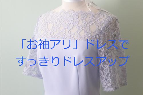 お洒落な「お袖アリ」ドレスですっきりドレスアップ!
