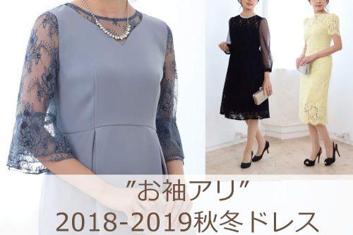 """""""お袖アリ""""♡2019new♡ドレス"""