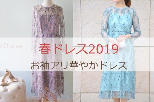 春ドレス2019~お袖アリDressで華やかドレスアップ!~