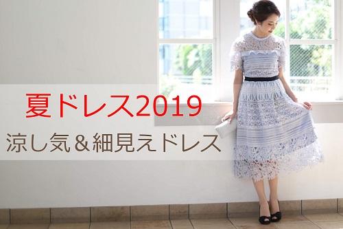 夏は「涼し気&細見え」な、お袖+ミディ丈ドレス♡2019