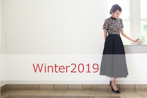 2020冬ドレスは、素材感とシルエットでランク上のスタイルを