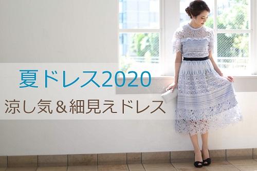 夏は「涼し気&細見え」な、お袖+ミディ丈ドレス♡