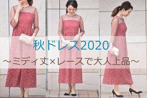 秋ドレス2020~ミディ丈×レースで大人上品ドレスアップ~