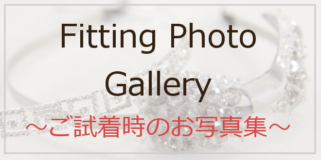 Fitting Photo Gallery ~ご試着時のお写真集~