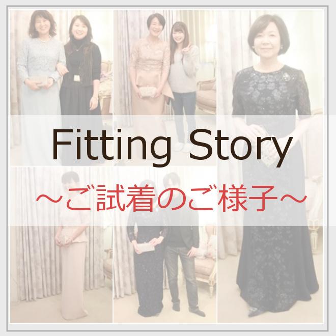 Fitting Story ~ご試着のご様子~