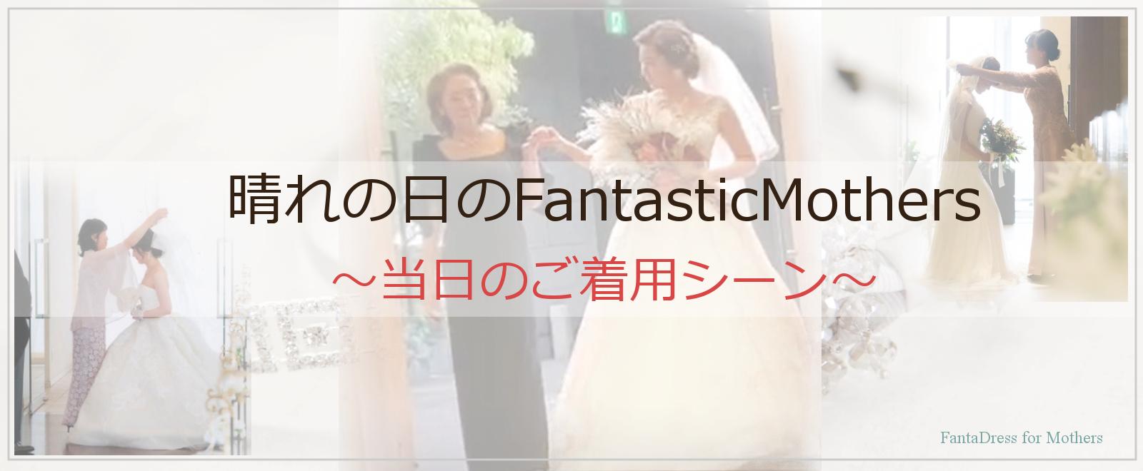 晴れの日のFantasticMothers~当日のご着用シーン~