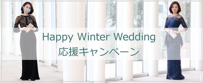 マザードレス Happy Winter Wedding 応援キャンペーン